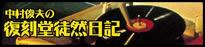 中村俊夫の復刻堂徒然日記