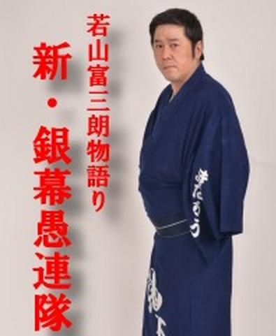 若山富三郎の画像 p1_18